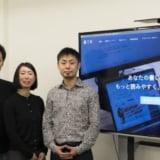レッジ、ウェブライダー、SPJが共同で機械学習を用いた文章校正の共同研究を開始