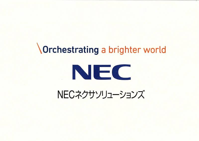 NECネクサソリューションズ(NEXS)
