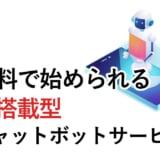 無料で始めるAI搭載チャットボットサービス9選【2021年最新版】