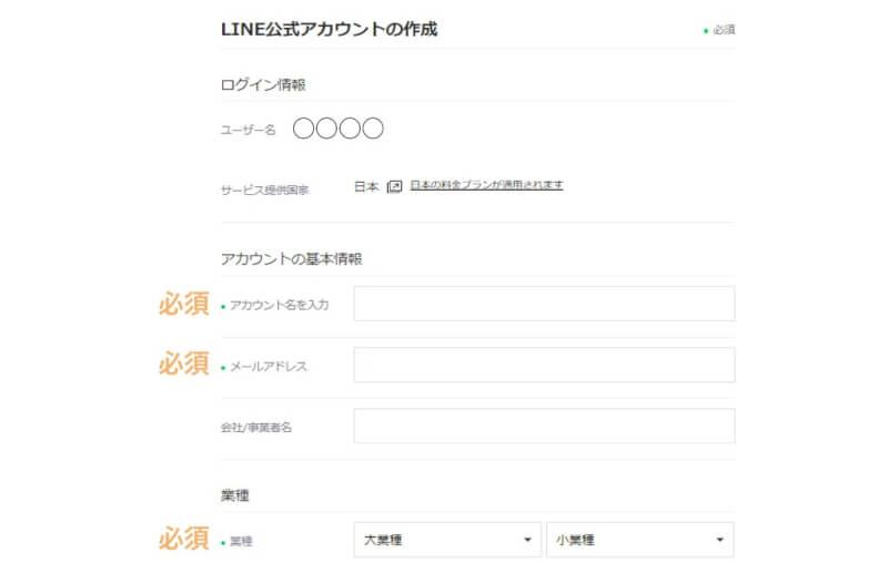 LINE公式アカウントの作成画面