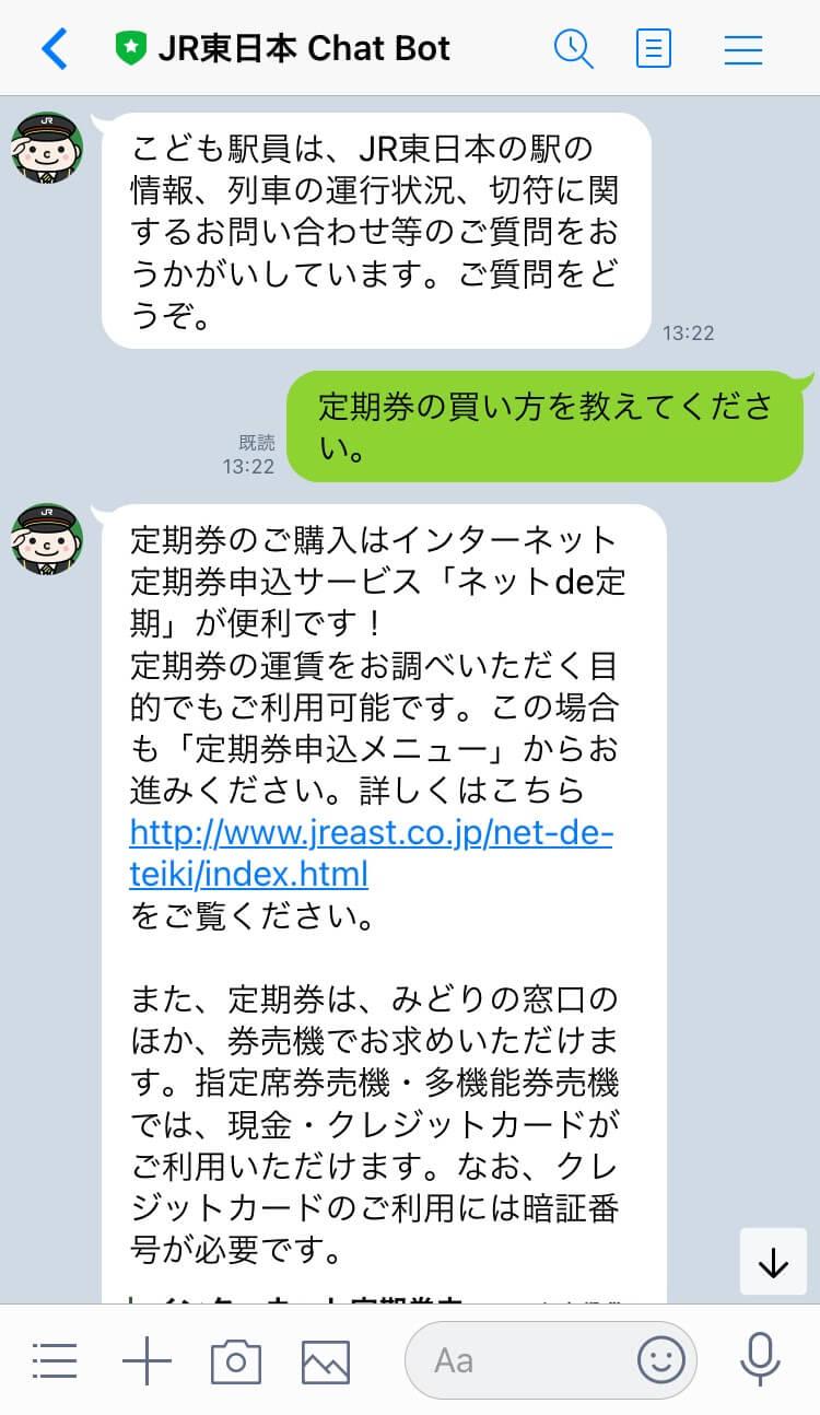 JR東日本のチャットボット事例